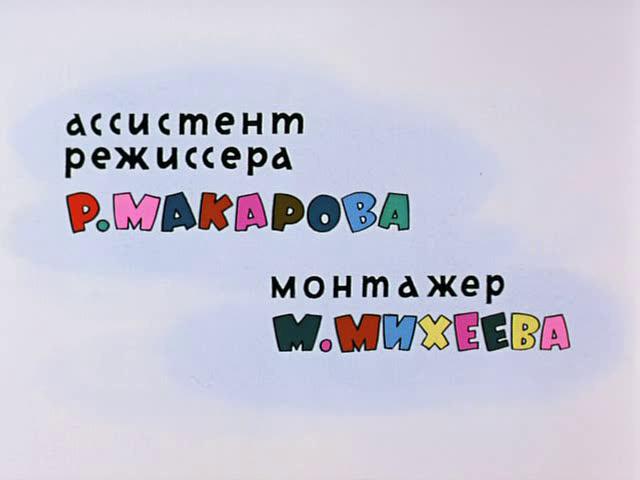 ну 2: